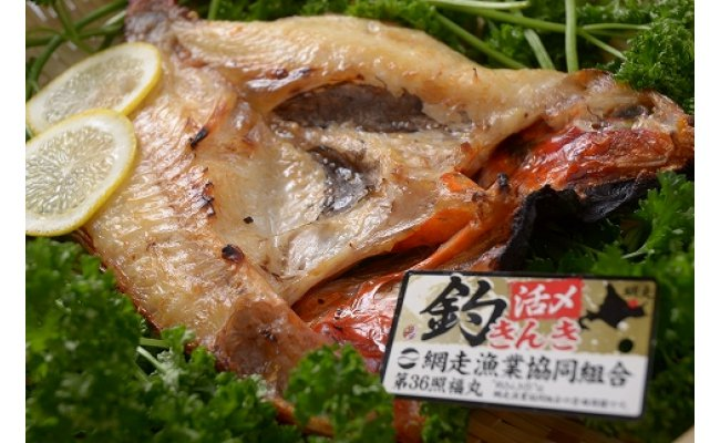 【ふるさと納税】最高級魚<網走産>開き釣きんき大1尾