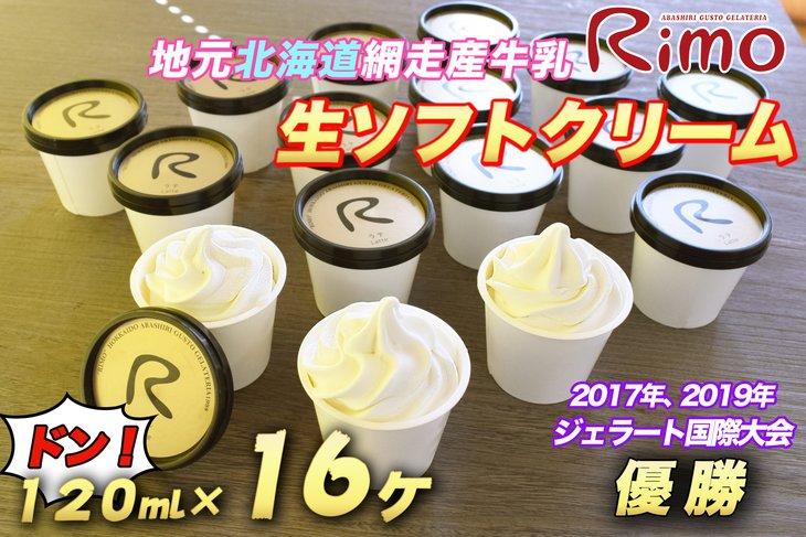 ふるさと納税 NEW ◇限定Special Price ジェラート国際大会優勝店Rimoのカップソフトクリーム 120ml×16個セット