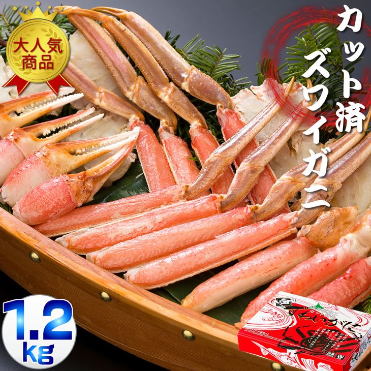 【ふるさと納税】生冷凍 カット済 ズワイガニ カニセット 1.2kg