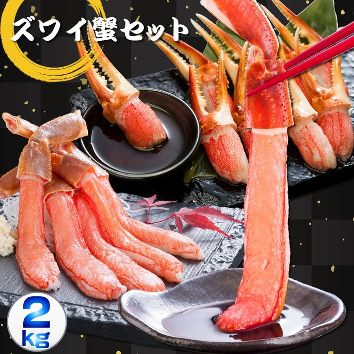 【ふるさと納税】【お刺身OK】ズワイガニ ポーション むき爪 カニむき身セット 2kg