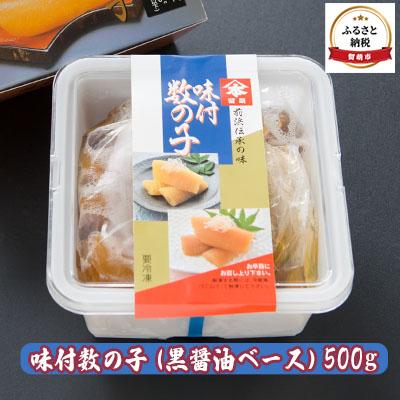 北海道留萌市 セール 登場から人気沸騰 ふるさと納税 味付数の子 黒醤油ベース 500g 評価 魚貝類 魚卵