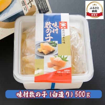 北海道留萌市 ふるさと納税 祝開店大放出セール開催中 味付数の子 白造り 即日出荷 魚卵 500g 魚貝類
