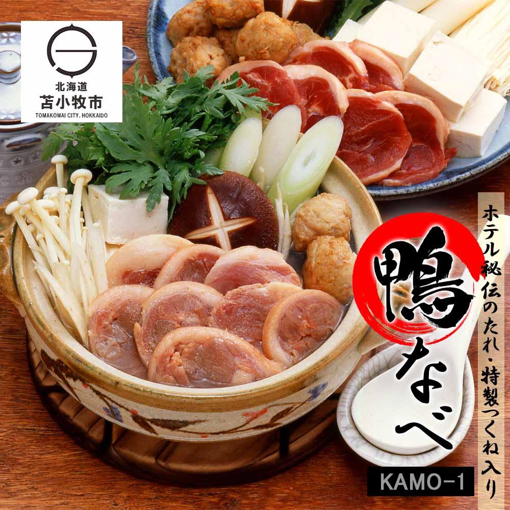 ふるさと納税 鴨なべセット KAMO-1 合鴨 鍋 つくね 鴨肉 北海道 セット北海道ふるさと納税 海外輸入 超定番 濃縮スープ 苫小牧