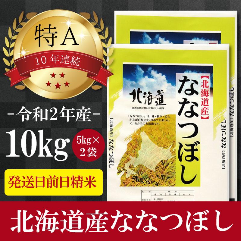 北海道美唄市 【ふるさと納税】令和2年産 北海道産ななつぼし10kg...
