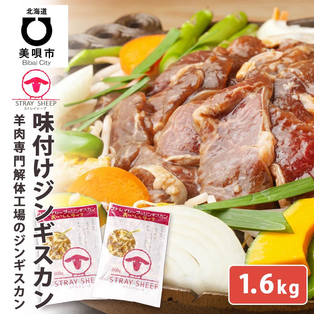 北海道で長く愛されるジンギスカン 栄養満点のラム肉をぜひご堪能ください ふるさと納税 現金特価 羊肉専門解体工場のジンギスカン 味付けジンギスカン 1.6kg 800g×2p入り バーベキュー北海道ふるさと納税 羊肉 北海道 ジンギスカン 美唄 情熱セール 焼肉