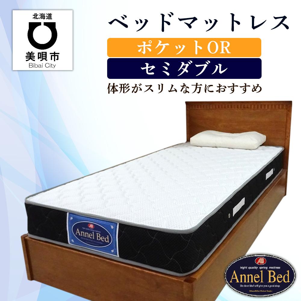 ふるさと納税 ベッドマットレス ポケットOR セミダブル ベッド 北海道 一部予約 北海道ふるさと納税 送料無料でお届けします 美唄 マットレス 寝具