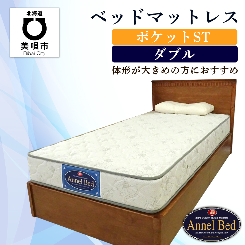 ふるさと納税 入手困難 ベッドマットレス ポケットST ダブル ベッド 寝具 驚きの値段 北海道ふるさと納税 北海道 美唄 マットレス