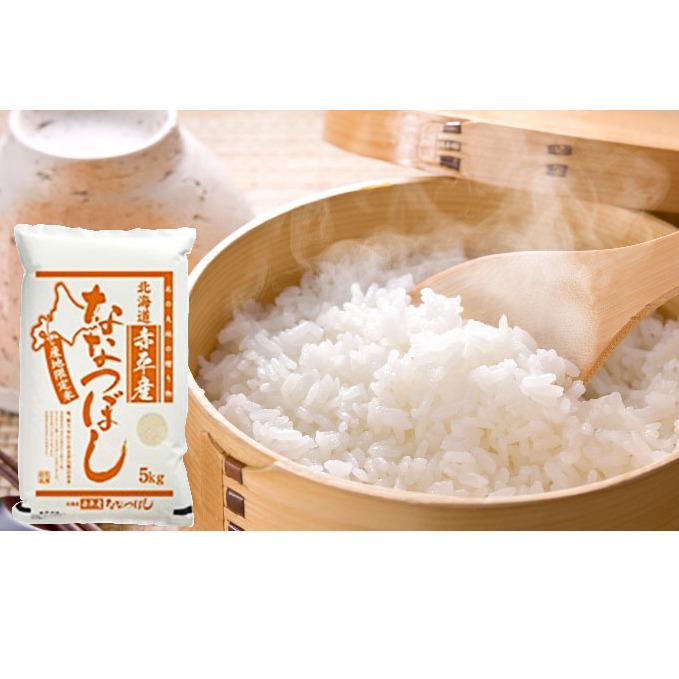 【ふるさと納税】北海道赤平産 ななつぼし5kg 【お米】