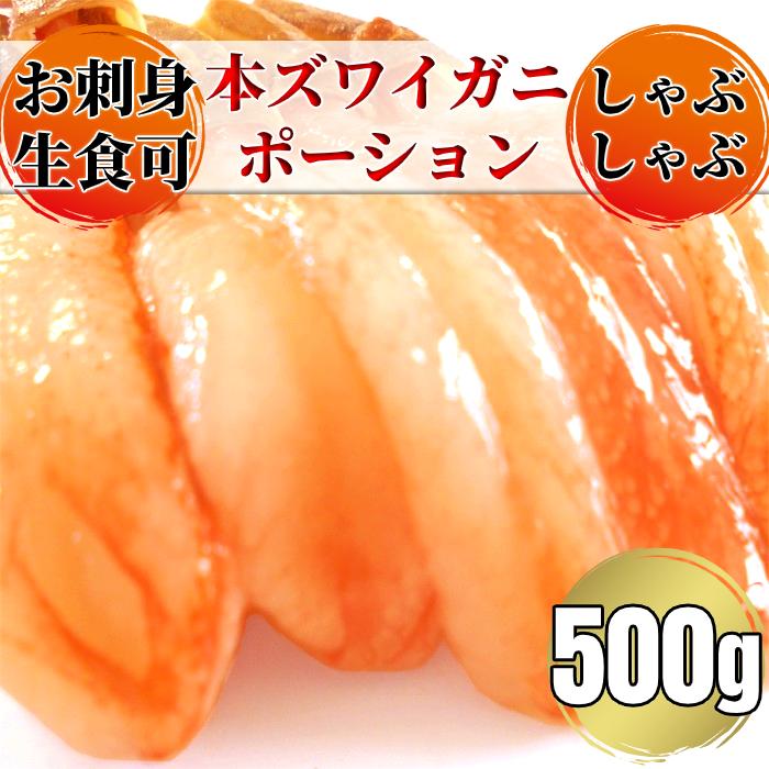 【ふるさと納税】11-54 お刺身用 本ズワイガニしゃぶしゃぶセット500g