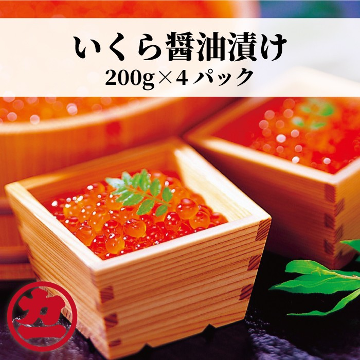 【ふるさと納税】14-4 いくら醤油漬け200g×4パック 合計800g
