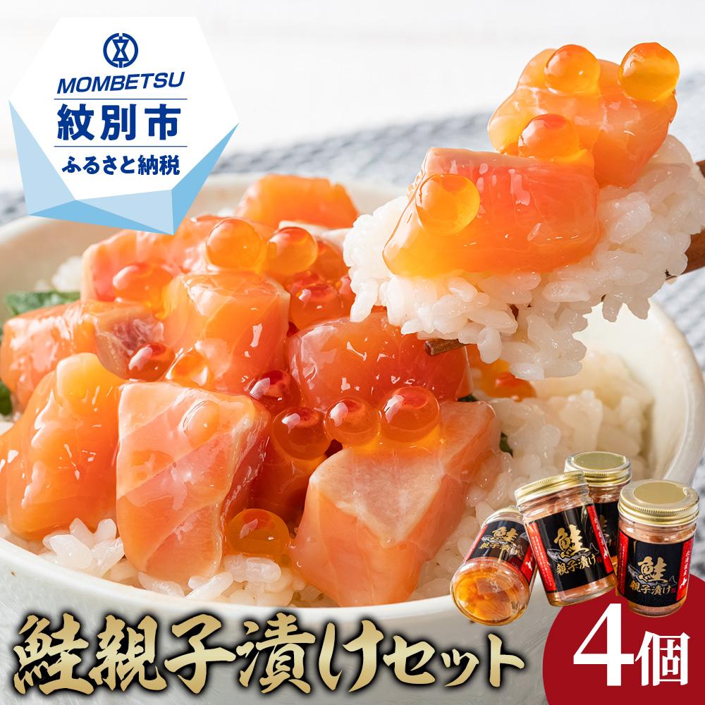 鮭親子漬けセット(4個)