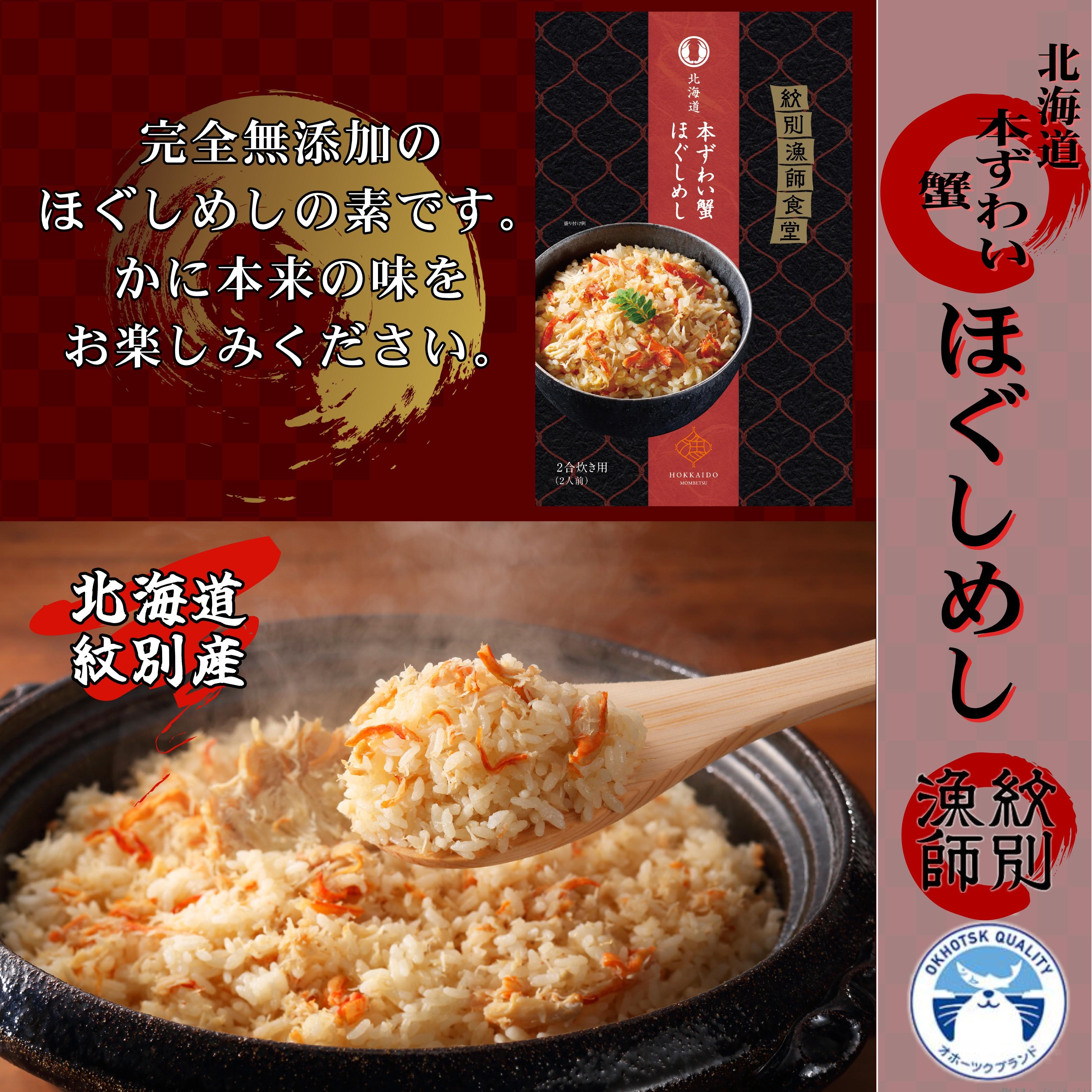 ふるさと納税 20-120 紋別漁師食堂 北海道 最新 かにほぐしめし4個 通販