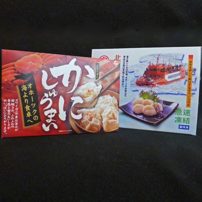 【ふるさと納税】23-6 ほたて貝柱(冷凍)・かにしゅうまいセット