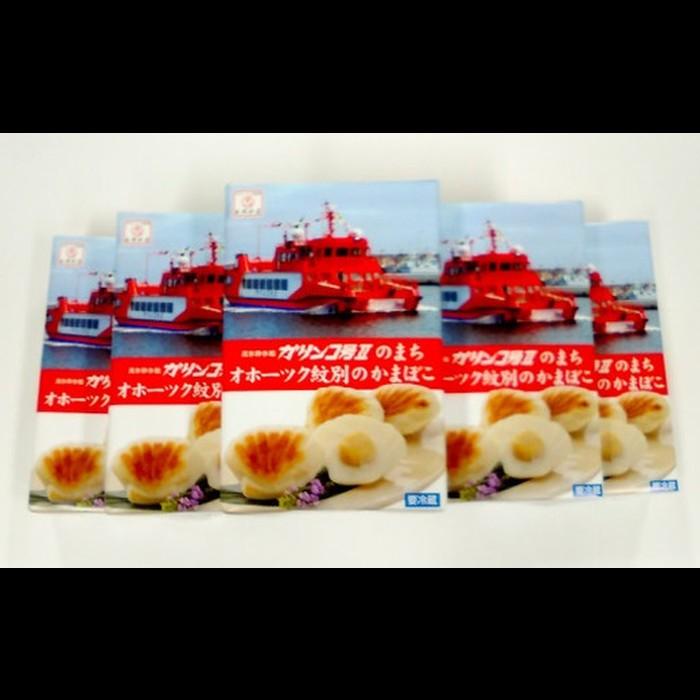 【ふるさと納税】42-2 貝柱が1粒まるごと!珍味ほたてかまぼこ(5個入)5箱セット