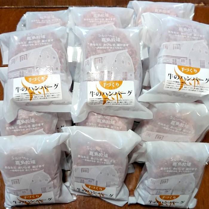 【ふるさと納税】50-29 喜多牧場の手作りビーフハンバーグ20パックセット