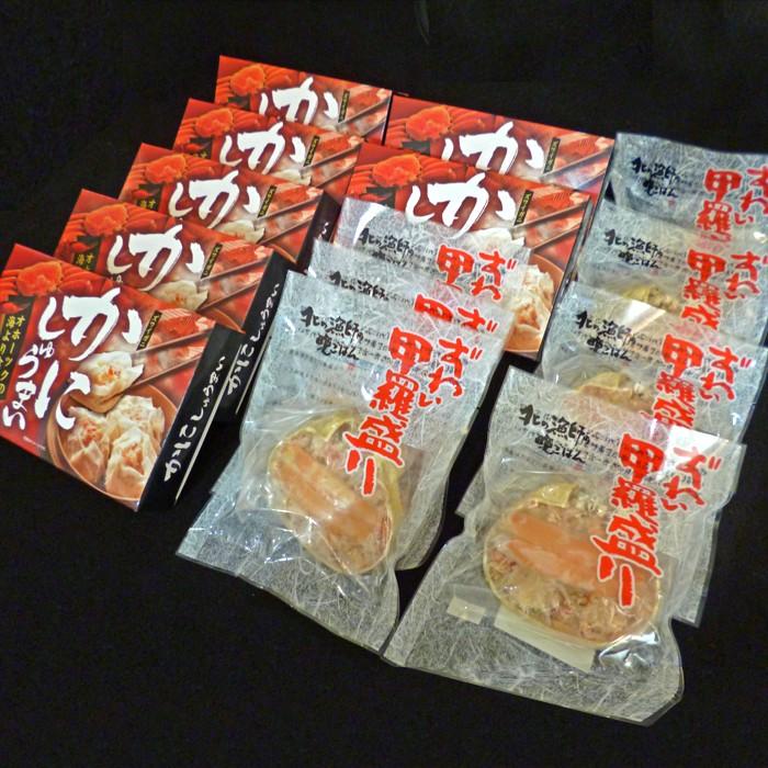 【ふるさと納税】78-2 かにしゅうまい・ずわい甲羅盛りセットD
