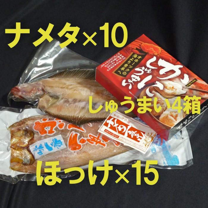【ふるさと納税】105-2 かにしゅまい&ホッケ・ナメタ一夜干セットD