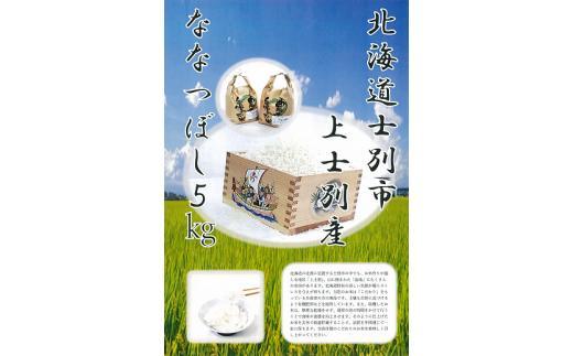 【ふるさと納税】A005 北海道士別市上士別産ななつぼし【精米5kg】