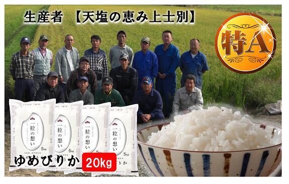 【ふるさと納税】C004 上士別の生産者が作るゆめぴりか5kg×4個(計20kg)
