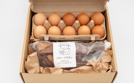 【ふるさと納税】A202 ファームあるむの昔ながらの庭先たまごとスモークチキン【鶏卵10個630g以上(サイズいろいろ)、スモークチキン1羽650g以上】