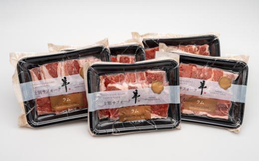 【ふるさと納税】C205 士別産サフォークラムスライス・士別やきとりセット【士別産サフォークラム150g×4パック、焼き肉のたれ150g×1パック、鶏もつ串・鶏もも串各8本】