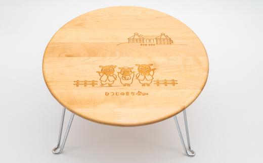 【ふるさと納税】B601 さほっちファミリーのテーブル【1点】