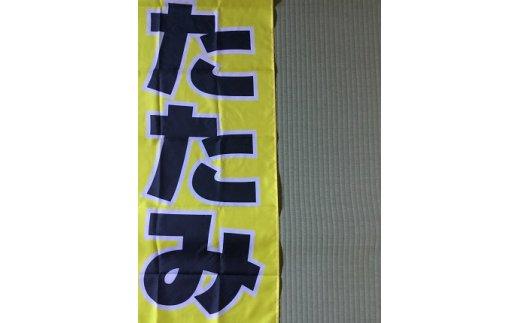 【ふるさと納税】F701 畳の表替えサービス8畳間(士別市内対象)