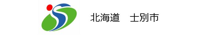 北海道士別市:【ふるさと納税】北海道士別市
