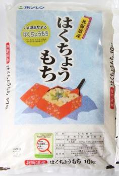 【ふるさと納税】もち米日本一の里のはくちょうもち米10kg※2020年10月中旬より順次発送予定