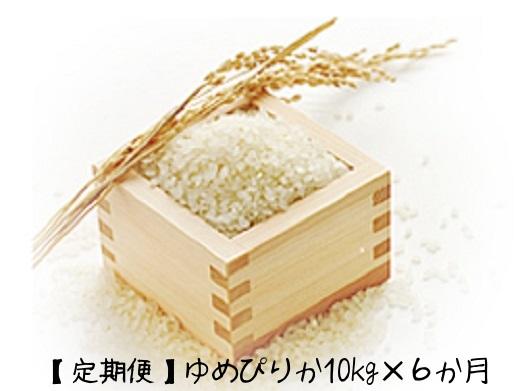 【ふるさと納税】『定期便』北海道名寄産「ゆめぴりか」10kg×6ヶ月分