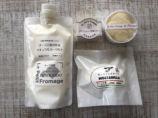 【ふるさと納税】北海道名寄市 AOZORA料理店 チーズ工房プティフロマージュ乳製品セット