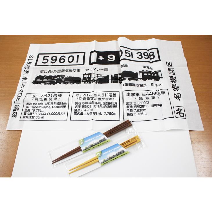 【ふるさと納税】北海道名寄市SL排雪列車「キマロキ」オリジナルグッズ