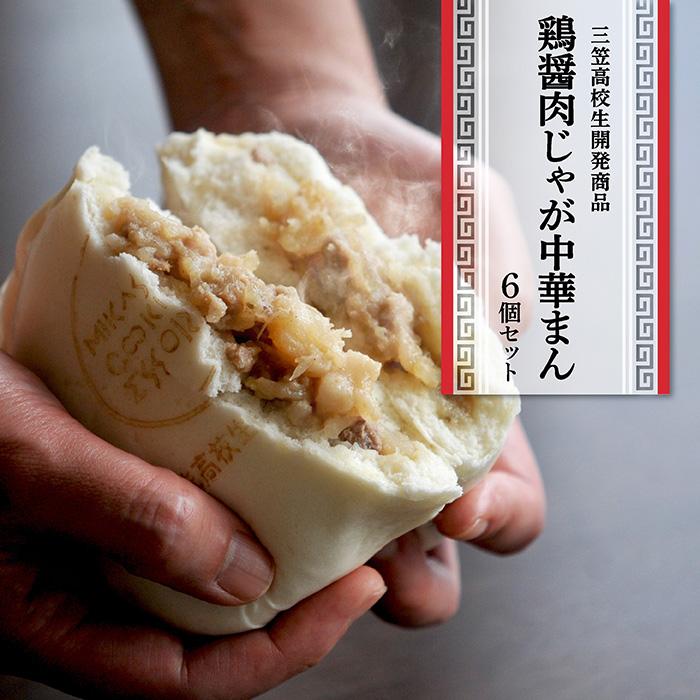 三笠高校 地域連携部 スーパーセール が北海道三笠産の食材をテーマに開発したオリジナル中華まん ふるさと納税 大放出セール 200g×6個 冷凍 13001 鶏醤の肉じゃが中華まん