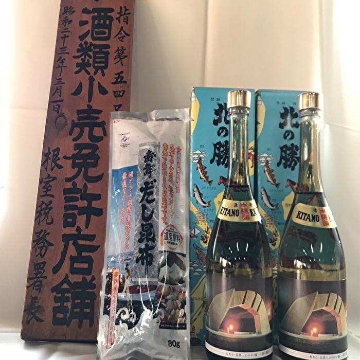 【ふるさと納税】根室の地酒 北の勝本醸造720ml×2本と昆布セット B-08001