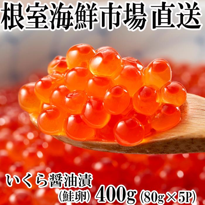 北海道根室市 【ふるさと納税】 いくら醤油漬け80g×5P(計400...