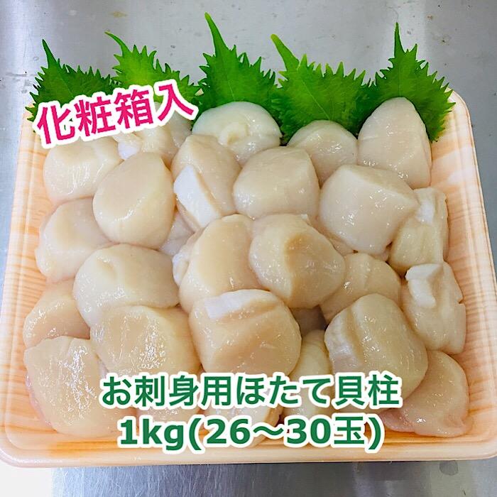 【ふるさと納税】お刺身用帆立貝柱1kg(26~30玉) B-35008