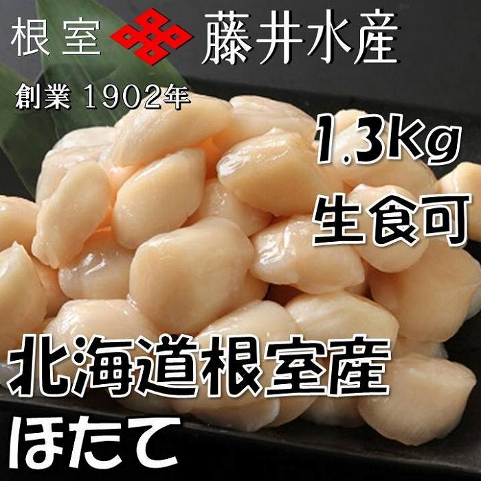 【ふるさと納税】 [北海道根室産]<鮭匠ふじい>お刺身ほたて貝柱1.3kg A-42051