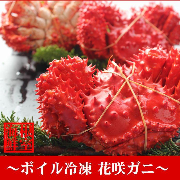 【ふるさと納税】 【北海道根室産】花咲ガニ510~600g×4尾 B-57003