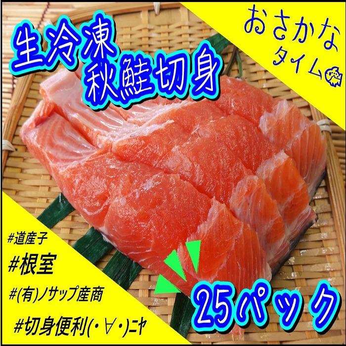【ふるさと納税】[北海道根室産]秋鮭切身3切×25P D-59017