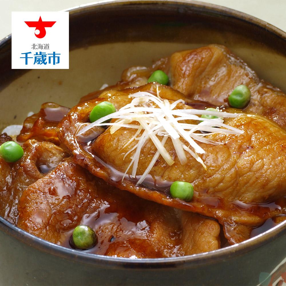 ふるさと納税 北海道産豚丼の具8食セット お肉 豚肉 北海道千歳市 ロース お得なキャンペーンを実施中 ギフト 市場 父の日
