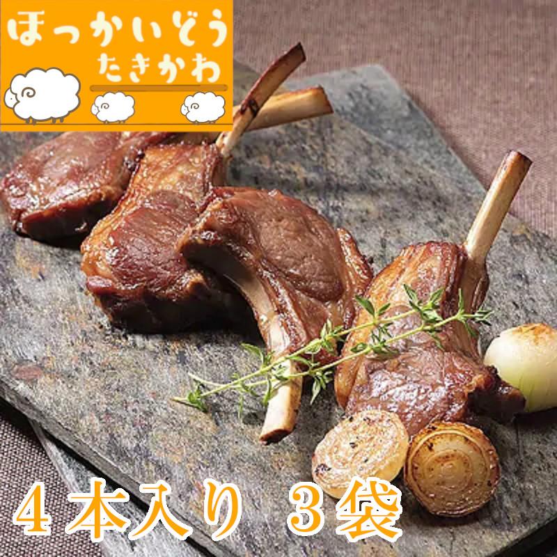 【ふるさと納税】【特別限定商品】骨付ラムステーキ