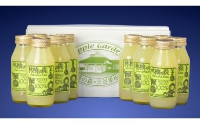 ふるさと納税 三谷果樹園 林檎の森ジュース 宅送 180ml 一部予約 10本セット 北海道砂川市 果物 100%ジュース フルーツ りんご