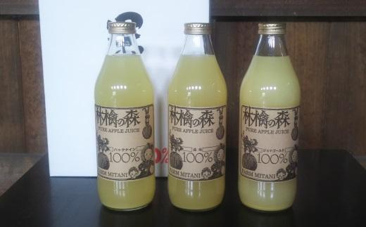 ふるさと納税 三谷果樹園 信憑 林檎の森ジュース 1 000ミリリットル 3本セット 100%ジュース 北海道砂川市 果物 フルーツ 今だけスーパーセール限定 りんご