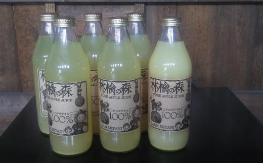 【ふるさと納税】三谷果樹園 林檎の森ジュース(1,000ミリリットル)6本セット