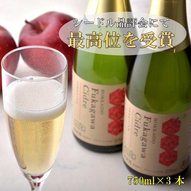 【ふるさと納税】SR017001 ふかがわシードルフルボトル(750ml×3本)
