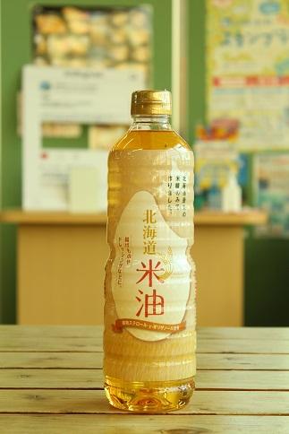 お米からできた植物油。油っぽさが少なくヘルシー。 【ふるさと納税】北海道こめ油(920g)3本セット (北海道 深川市 米油 油 食用油)