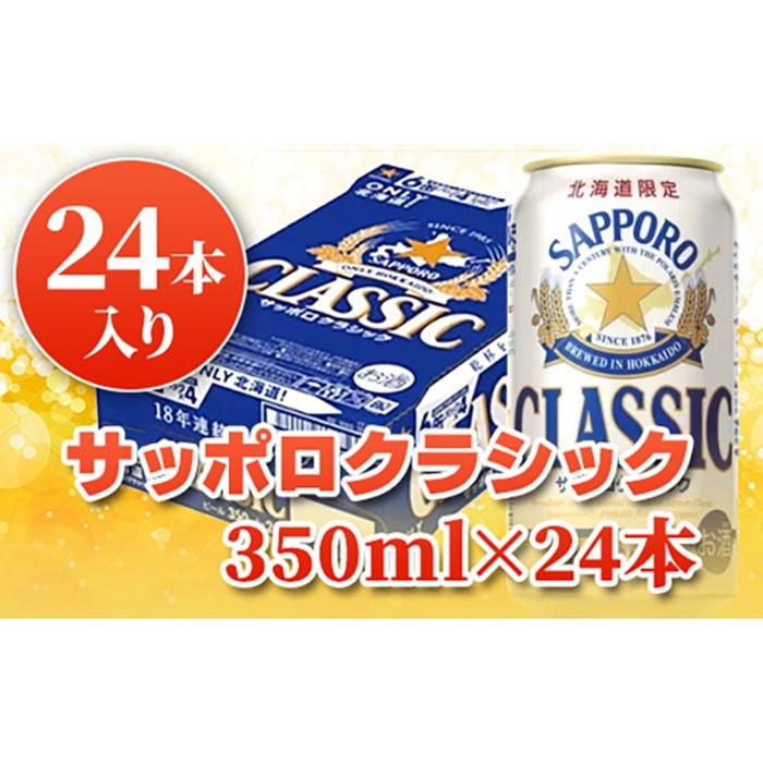 北海道恵庭市 【ふるさと納税】サッポロクラシック350ml×24本【...