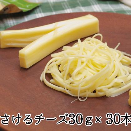 【ふるさと納税】牧家(Bocca)さけるチーズ1ヶ月分お届け(計30個) 【乳製品】