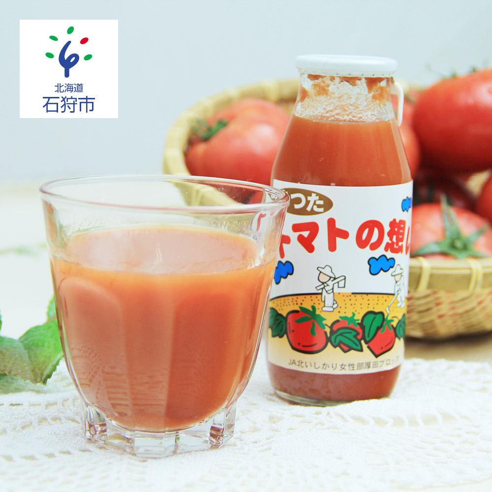 【ふるさと納税】 トマトの想い[トマトジュース]180ml 10本 石狩市 ふるさと納税 北海道