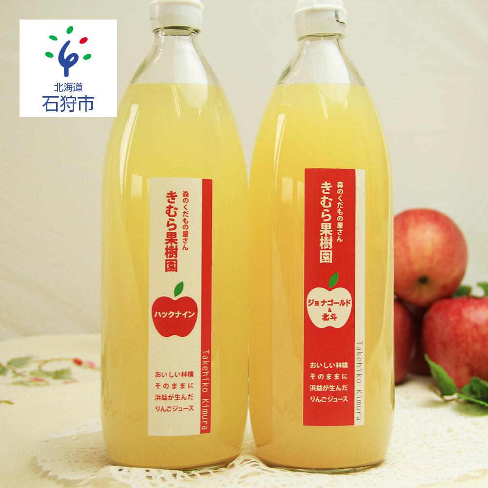 ふるさと納税 2020 リンゴジュース1000ml 3本 ジョナゴールド北斗2本 ハックナイン1本 北海道 石狩市 期間限定特価品